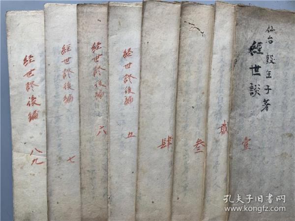 仙台儒学抄本《经世谈》前后编9卷8册全,文政五年仙台鼓缶子著。日本儒学经世济民之道观,涉及政治社会经济教育军事制度等多方面。
