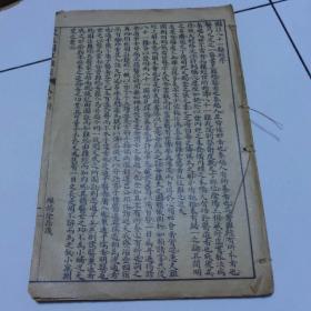校正图注难经 序【卷一 卷二】一册  (1128A号)