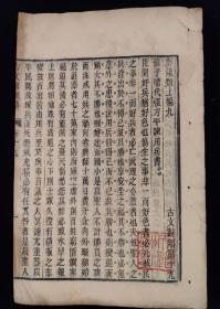 古文辞类纂 存卷十九至卷二十二 原装三卷一册全 清代木刻本