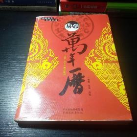 易学万年历(1936-2050 修订版)