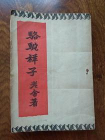 骆驼祥子(民国三十五年一月初版)