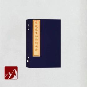 东坡先生和陶渊明诗雕版刷印 16开线装 全一函二册
