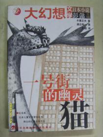 大幻想文学 日本小说:一号街的幽灵猫【一版一印】