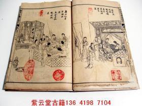 【清】《石头记 》连环画图册   #4413