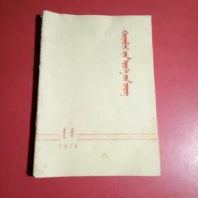 蒙文书,不识书名,1975年