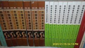 外国美术教育史
