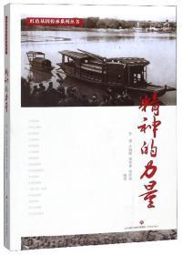 精神的力量/红色基因传承系列丛书