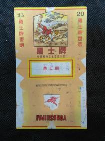 中国烟草工业公司勇士牌烟标(武松打虎图).