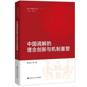 中国调解的理念创新与机制重塑(新时代调解研究文丛(理论系列))