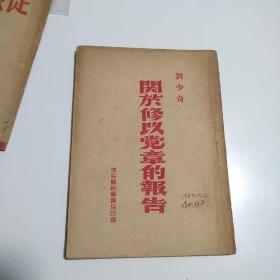 刘少奇关于修改党章的报告