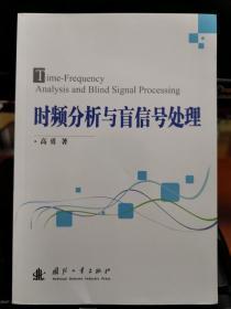 时频分析与盲信号处理