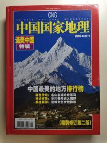 中国国家地理2005年增刊