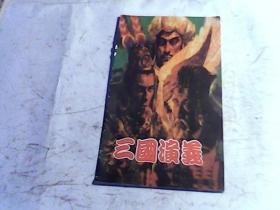 三国志义中文版【游戏娄】