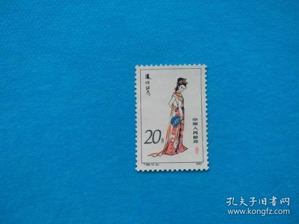T69 红楼梦—凤姐设局 1枚背戳 (新邮票 )