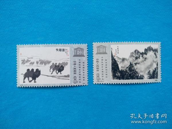 J60联合国教科文组织中国绘画艺术展览纪念—黄山云海奇观 1枚(新邮票)