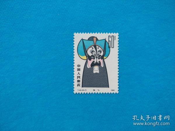 T45 京剧脸谱  高值60分 1枚(新邮票  )