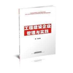 工程建设企业管理与实践
