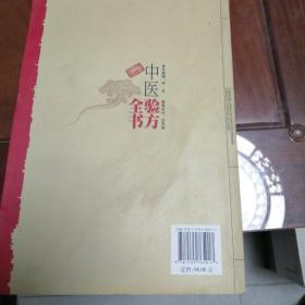实用中医方药丛书(第二辑) 中医验方全书(珍藏版)