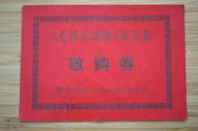 一九七七年《毛泽东选集》第五卷 敬购券 京山县革命委员会
