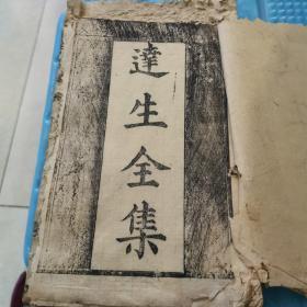 民国中医刻本《达生全集》一厚册。