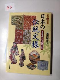 日本的传统纹样,名牌纹样文化。