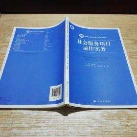 社会服务项目运作实务/新编21世纪社会工作系列教材
