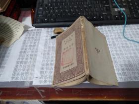 民国旧书:万有文库;教育哲学           8A
