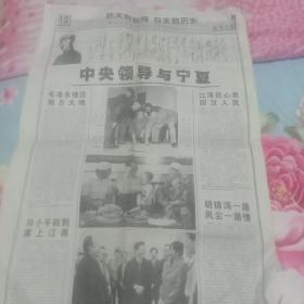 宁夏日报创刊45周年特刊