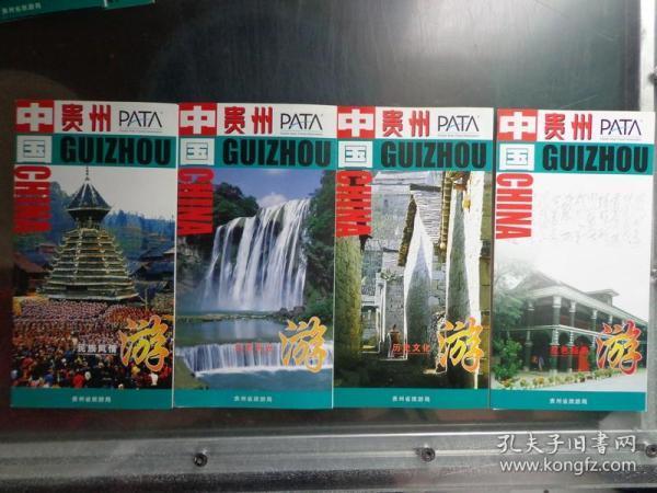 系列图—《中国贵州》系列折页(民族风情游、自然风光游、历史文化游) 2005年 长8开 贵州省旅游景点示意图,各景点精美风光摄影图片。