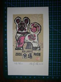 张家瑞藏书票——生肖狗