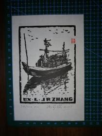 张家瑞藏书票——渔船