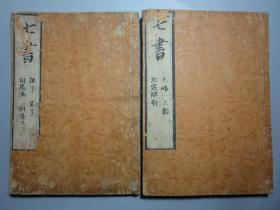 和刻本 《七书正文》(上下)2册全  宽政七年(1795年,乾隆六十年)