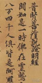 法藏敦煌遗书写经    黄仕强传     普贤菩萨说证明经     佛说证香火本因经第二    。微喷印刷定制,概不退换。
