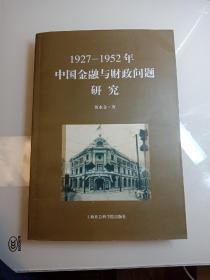 1927-1952年中国金融与财政问题研究