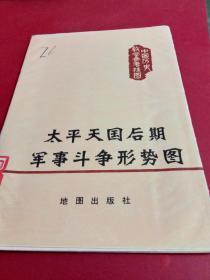 中国历史教学参考挂图  太平天国后期军事斗争形势图图