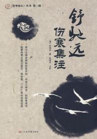 舒驰远伤寒集注 人民军医出版社 (清)舒驰远;武国忠 点校