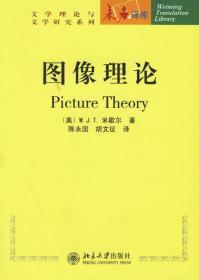 图像理论 Picture Theory W.J.T.米歇尔  陈永国 胡文征 北京大