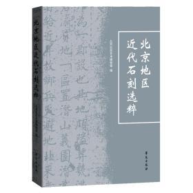 9787507756555-jw-北京地区近代石刻选粹