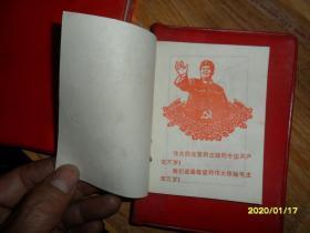 中国共产党历次全国代表大会简介(120开本、16页)