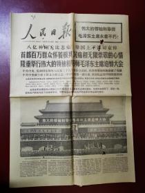 人民日报(1976年9月19日)共12版
