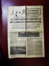 人民日报(1976年9月20日) 共10版