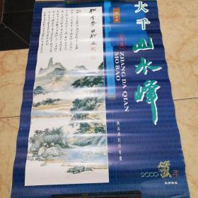 2000大千山水峰墨寶掛歷(全7張)/4
