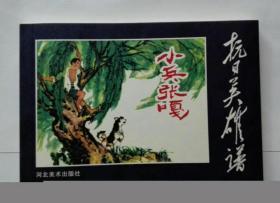 著名作家系列《小兵张嘎》  (徐光耀签名连环画3)