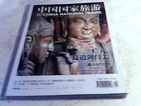 中国国家旅游2014年九月号