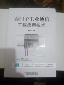 西门子工业通信工程应用技术(附光盘)