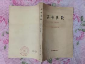 高等代数(1964年修订本)