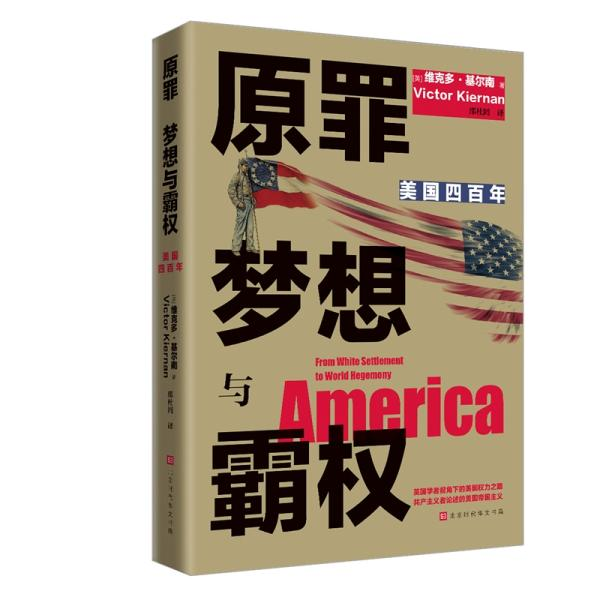原罪?梦想与霸权:美国四百年(从1620年殖民到全球霸主,四百年权力进阶之路;700多条注释详解