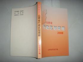 2008山西省行政区划简册