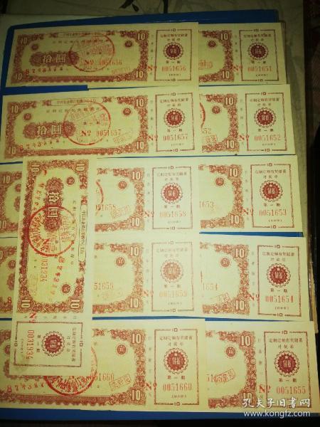中国农业银行邯郸中心支行1987年发行:定期定额有奖储蓄(对奖单)第一期:共十一张(其中十张连号)整体出手。