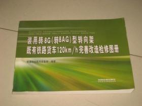 裝用轉8G(轉8AG)型轉向架既有鐵路貨車120km/h完善改造檢修圖冊